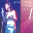 テレサ・テン テレサ・テン ラスト・コンサート完全版1