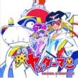 神保正明 アニメ「ヤッターマン」オリジナル・サウンドトラック