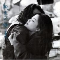 Faye Wong Qing Di [Album Version]