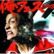 城戸 けんじろ 俺フェス2008