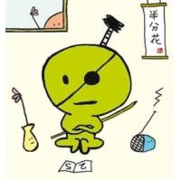 音速ライン DATE FM開局25周年メッセージソング 半分花~RADIO EDIT