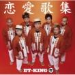 ET-KING 恋愛歌集