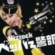Mizrock ペッパー警部