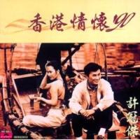 """Sam Hui Zuo Ge Zi You Ren (Dian Ying """"Hong Chang Fei Long"""" Ge Qu)"""