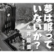 永井龍雲 夢は眠っていないか?