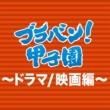 東京佼成ウインドオーケストラ ブラバン!甲子園~ドラマ/映画編~