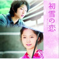 Jung Jae Hwan Virgin Snow(韓国版エンディングテーマ)
