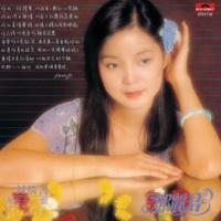 テレサ・テン Yi Feng Qing Shu [Album Version]