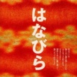 石川セリ はなびら NHK Hi-Vision 山下清の見た東海道五十三次~童心スケッチ~
