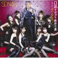 SDN48 口説きながら麻布十番 duet with みの もんた