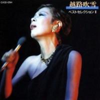 Fubuki Koshiji 愛の讃歌 (1964 Recording)