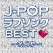 ヴァリアス・アーティスツ J-POPラブソングBEST~冬うた~