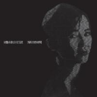 Deanie Ip Hao Dong Xi [Album Version]