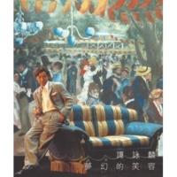 Alan Tam Meng Huan Di Xiao Rong [Under Ground Mix]