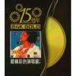 Faye Wong 15 Anniversary  Wang Fei Zui Jing Cai De Yan Chang