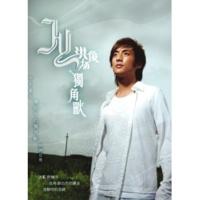 Jun Yang Hong Gu Jun Zuo Zhan [Album Version]