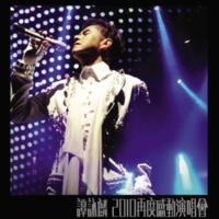 Alan Tam Su Shi Hong Liu [Live in Hong Kong/2010]