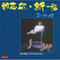 Sam Hui Zhi Chi Jin Hu Yong [Album Version]
