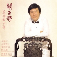Michael Kwan Xiao Sheng Ming [Album Version]