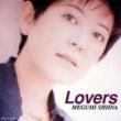 椎名 恵 Lovers