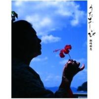 朝崎郁恵/姫神 六調 (feat.姫神)