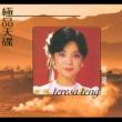テレサ・テン Ji Pin Tian Die Deng Li Jun