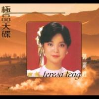 テレサ・テン Si Jie Duo Mei Li
