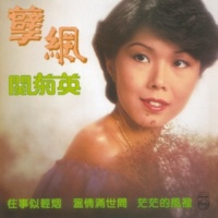 Susanna Kwan Gu Yan [Album Version]