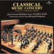 陸上自衛隊 中央音楽隊 クラシック・コンサート -ロシア音楽の祭典-