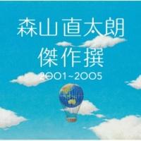 森山直太朗 傑作撰 2001~2005
