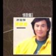 Sam Hui Qing Ge Pian