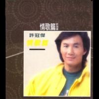 Sam Hui Xi Shai Nei