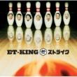 ET-KING ストライク