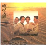 """ビヨンド Shei Ban Wo Chuang Dang ( Dian Ying """"Beyond Ri Ji"""" Cha Qu )"""