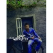 Andy Hui Xiang Ai Duo Nian Guo Yue Xin Qu + Jing Xuan San Shi Shou