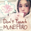 MUNEHIRO Don't Touch