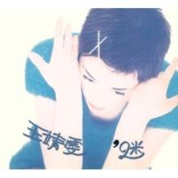 Faye Wong Wo Yuan Yi [Xian Le Ban]