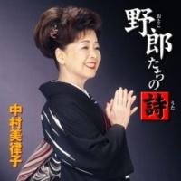 中村美律子 忠太郎祭り唄