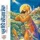 Bhupinder Singh Prabh Ehai Manorathh Mera (Gurbani Shabads)
