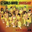 Twelve Girls Band Shanghai