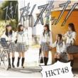 HKT48 スキ!スキ!スキップ!