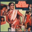 Various Artists Ram Tera Desh [OST]