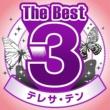 テレサ・テン The Best 3
