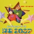 城野賢一・清子監修 アンサンブル・アカデミア ビッグヒットマーチ洋楽 2007