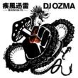 DJ OZMA 疾風迅雷~命BOM-BA-YE~