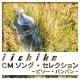 ビリー・バンバン iichiko CM SONG COLLECTION
