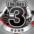 安全地帯 The Best 3