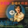 Sam Hui Jin Chang Pian Jing Xuan