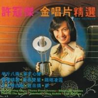 Sam Hui Tian Cai Bai Chi Wang Ri Qing