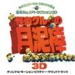 ロビン・シック 怪盗グルーの月泥棒 -オリジナル・サウンドトラック [Japan Version]